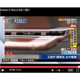 iphone 8 plus cracked unit in chinese tv